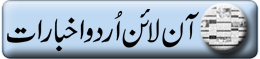 Read online Urdu Newspapers